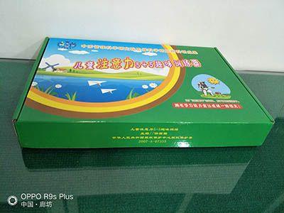 儿童玩具包装盒