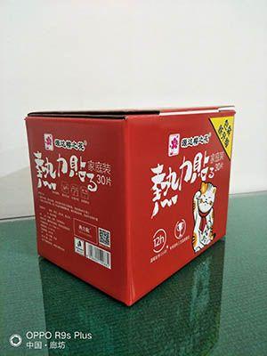 热力贴包装盒